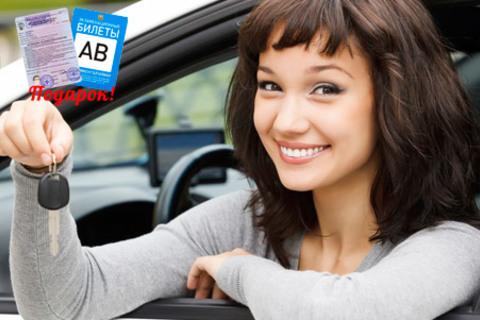 Обучение вождению в автошколе «ГАИ центр подготовки водителей». Новый формат обучения, полный курс теории и от 40 до 74 часов практики! Скидка 97%