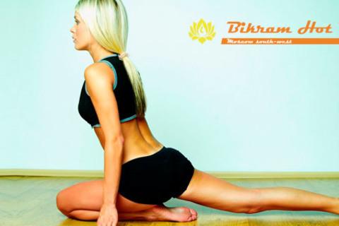 Занятия йогой в школе «Бикрам йога» в Беляево: абонемент на 10, 20 или 30 занятий. Йога, доступная всем! Скидка до 77% от КупиКупон