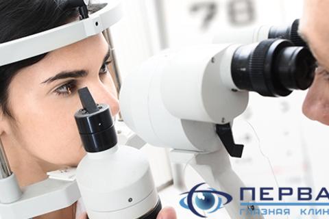 Офтальмологическое обследование с консультацией врача в «Первой глазной клинике». Скидка 50%