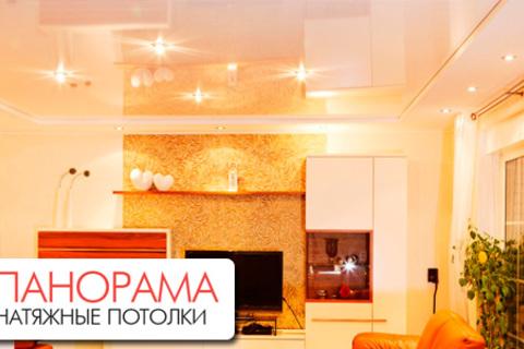 Бесшовные бельгийские натяжные потолки площадью до 100 кв. м матовые, глянцевые, сатиновые белые и цветные от компании «Панорама». Скидка до 68% от КупиКупон