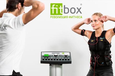 Фитнес нового поколения в сети из 3 студий Fitbox: 2 или 10 ЭМС-тренировок. Всего 20 минут для здоровья и идеальной фигуры! Скидка до 77% от КупиКупон