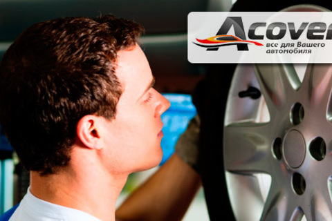 Шиномонтаж и балансировка четырех колес до R20, низкопрофильной резины и резины RunFlat в автосервисе Acover. Скидка 69%