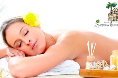 Всё для здоровья вашей спины! Фитобочка + 5 видов массажа на выбор от «Фабрики красоты и здоровья». Скидка до 73%