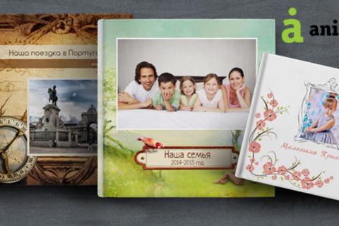 Печать фотокниги в кожаной обложке или в твердом переплете от компании «Анис Принт». Скидка 50%