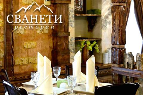 Скидка 50% на все меню кухни и напитки и скидка 30% на проведение банкетов в грузинском ресторане «Сванети»