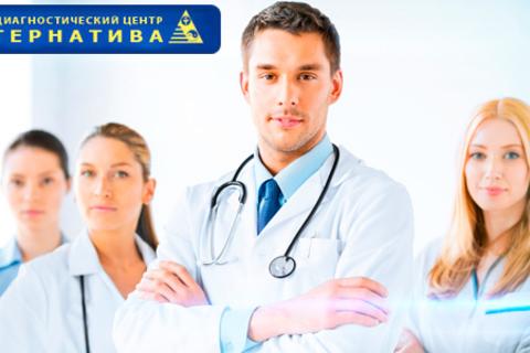 Годовое прикрепление для одного или двоих к многопрофильному лечебно-диагностическому центру «Альтернатива»: ЭКГ, УЗИ, анализы мочи и крови и не только! Скидка до 85%
