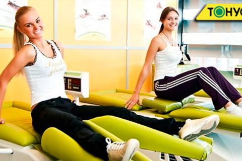 Фитнес в сети спортивно-оздоровительных клубов для женщин «Тонус-клуб»: тонусные столы, виброплатформа, лимфодренаж, магнитотерапия. 20 единиц (3 smart-тренировки) со скидкой 60% от КупиКупон