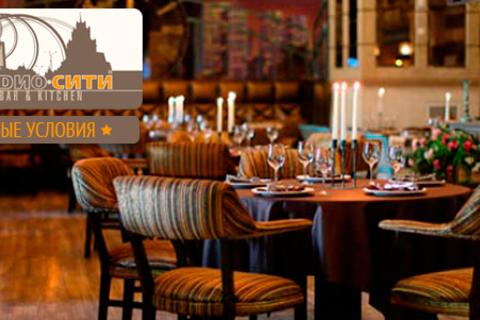 Скидка 50% на все меню кухни и напитки в ресторанном комплексе «Радио Сити», включая основной зал ресторана и спорт-бар + детские кулинарные мастер-классы в подарок!