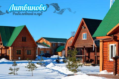 Spa-отдых в загородном клубе «Литвиново»! Проживание компанией до 7 человек в коттедже на выбор с сауной или баней со скидкой до 50%