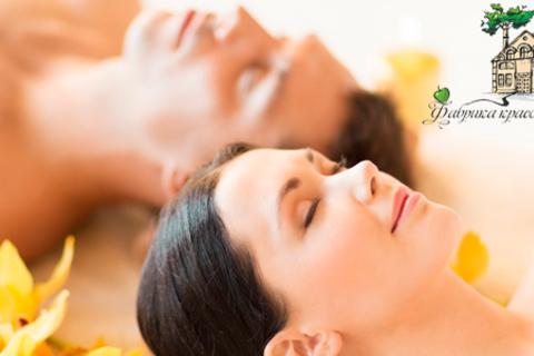 Spa-девичники, spa-программы для влюбленных, spa-корпоратив, spa-программы для настоящих мужчин и spa-программы для любимых женщин от «Фабрики красоты и здоровья». Скидка до 77%