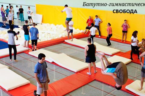 Свободные прыжки и групповые занятия на батутах для взрослых и детей в крупнейшем батутно-гимнастическом центре «Свобода». Скидка до 55%