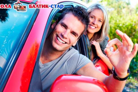 Полный курс обучения вождению для получения прав категории «В» в сети автошкол «Балтик-Стар». Самое время сесть за руль! Скидка до 90%