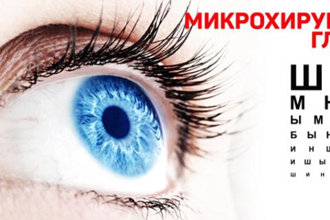 Лазерная коррекция зрения двух глаз методом Lasik или факоэмульсификация катаракты одного глаза в центре «Микрохирургии глаза». Скидка до 57%