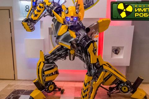 Билеты в музей «Империя роботов» для взрослых и детей: гигантские роботы, аттракционы и интерактивные программы! Скидка до 55%