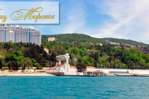 Проживание в отеле «Бриз-Морское» в Крыму на берегу Чёрного моря: комфортные номера, питание и огромный выбор развлечений!  Скидка до 53%