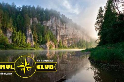Двухдневный сплав по реке Чусовая, Реж или Серга от туристического клуба Normul. Активный отдых на природе! Скидка до 66%