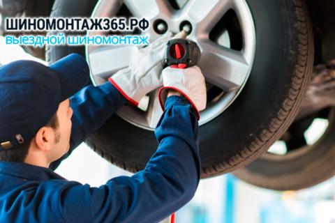 Шиномонтаж и балансировка четырех колес до R18 включительно в 5 филиалах сети мастерских «Шиномонтаж365». Скидка до 75%