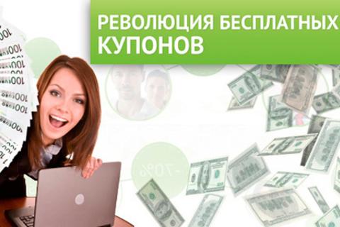 Промо-услуги для продвижения акций на сайте formulaskidok.ru: 1, 2 или 3 рассылки вашей акции в выбранном городе, пакеты «Стандартный», «Стандарт +», «Оптимальный», «Премиальный». Скидка до 90%
