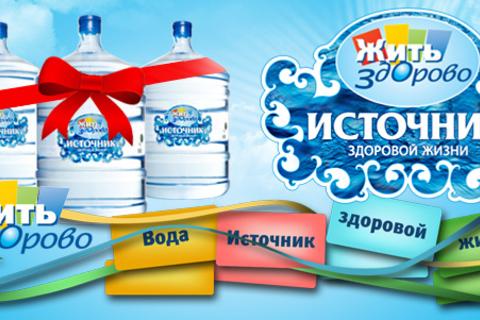 Скидка до 64% на артезианскую воду «Источник здоровой жизни», санитарную обработку кулера + бесплатная доставка по Москве и Московской области в пределах 10 км от МКАД