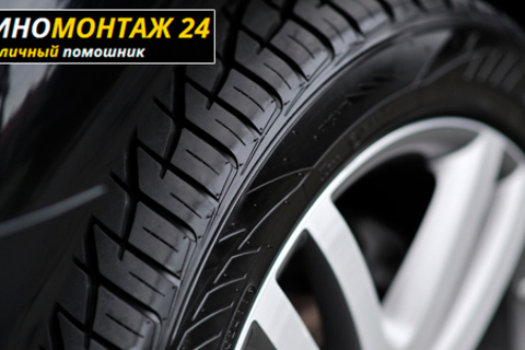 Шиномонтаж и балансировка колес от R13 до R19 и заправка автокондиционера от компании «Шиномонтаж 24».  Скидка до 67%