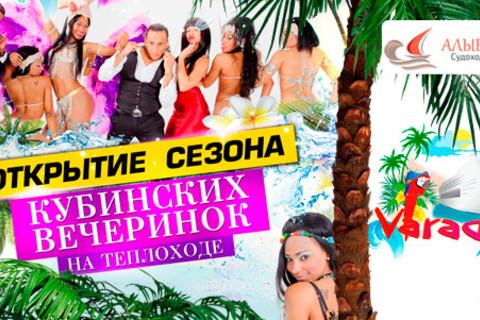 4-часовой круиз по Москве-реке с зажигательной латиноамериканской шоу-программой «Varadero на воде» для 1 или 2 человек по пятницам и субботам от компании «Алые паруса». Скидка до 55%
