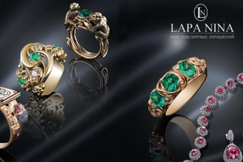 Скидка до 40% на изготовление ювелирных украшений в ювелирной мастерской Lapa Nina от КупиКупон