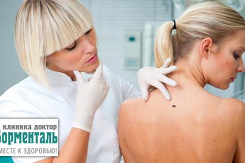 Лазерное удаление кожных образований: папилломы, кондиломы, бородавки в медицинском центре «Доктор Борменталь» со скидкой до 85%