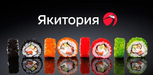 Блюда японской и европейской кухни в ресторанах «Якитория» за полцены –  – КупиКупон