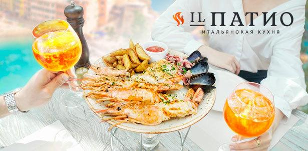 Всё меню кухни в сети ресторанов «il Патио» + доставка еды! – Москва – КупиКупон